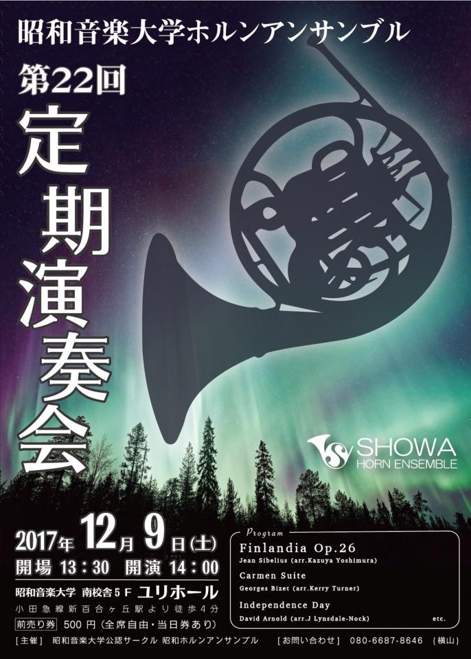昭和ホルンアンサンブル 第22回定期演奏会
