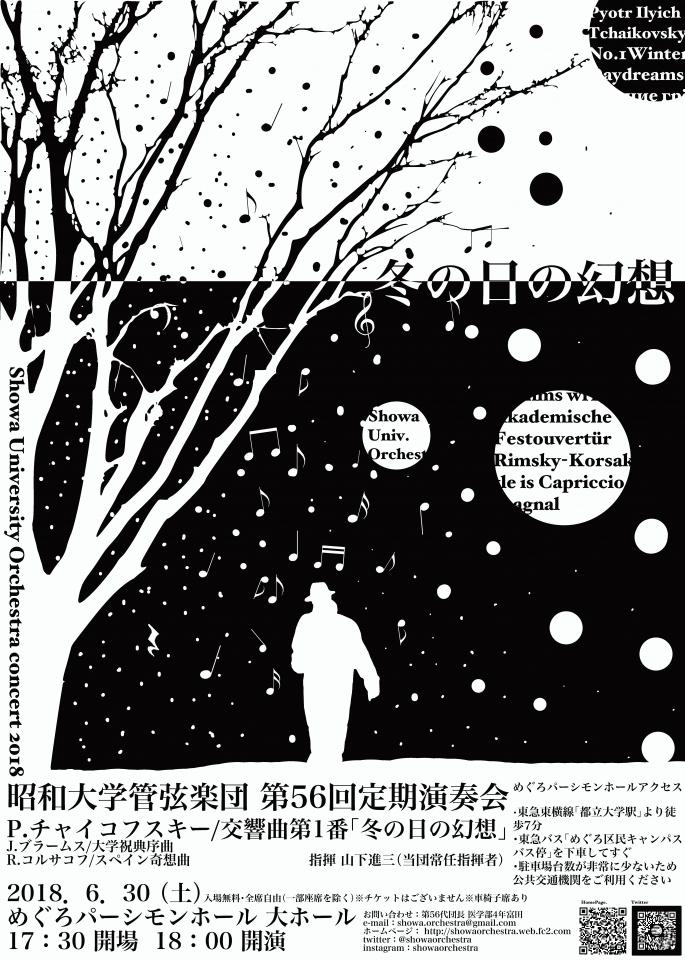 昭和大学管弦楽団 第56回定期演奏会