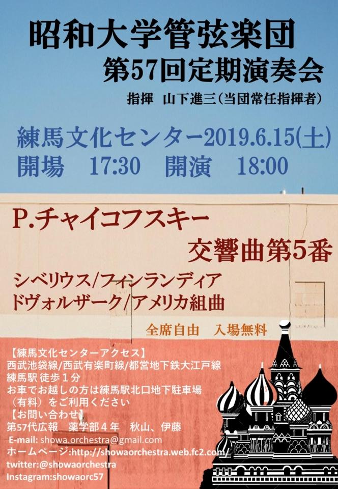 昭和大学管弦楽団 第57回定期演奏会