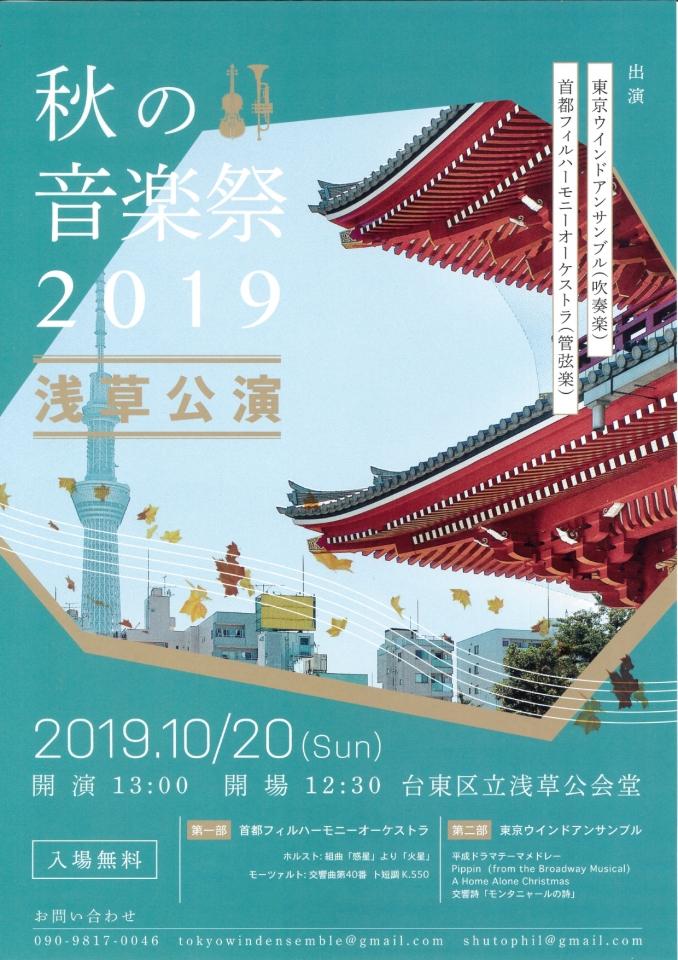首都フィルハーモニーオーケストラ 秋の音楽祭2019浅草公園