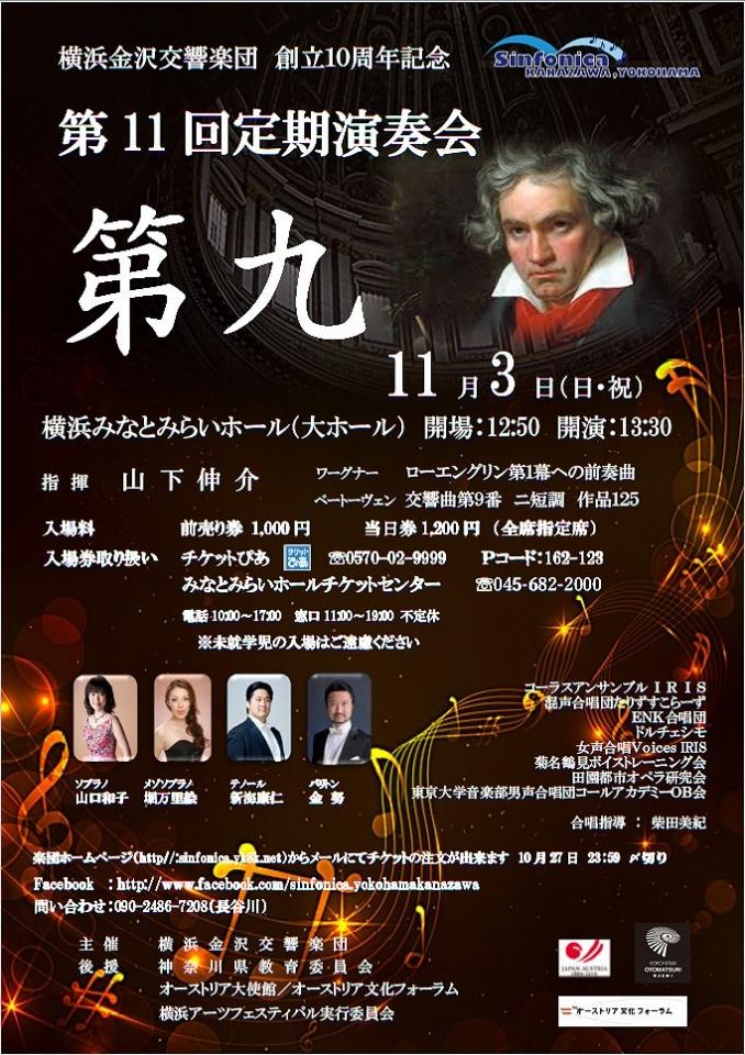 横浜金沢交響楽団 第11回定期演奏会