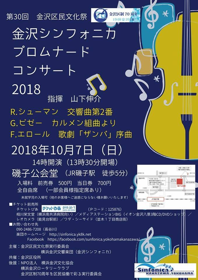 横浜金沢交響楽団 金沢シンフォニカプロムナードコンサート2018