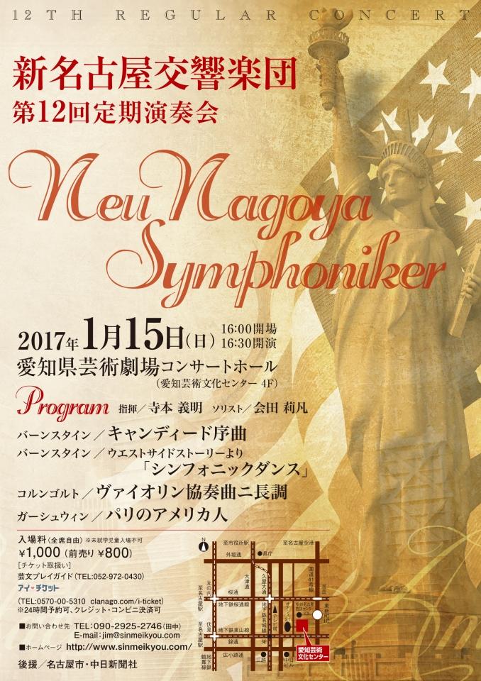 新名古屋交響楽団 第12回定期演奏会