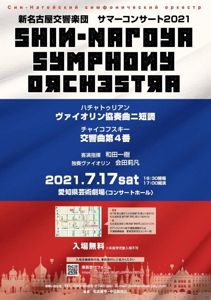 新名古屋交響楽団 サマーコンサート2021