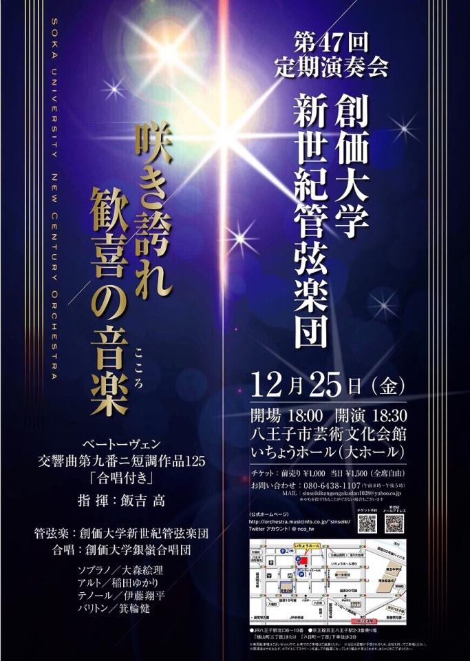 創価大学新世紀管弦楽団 第47回定期演奏会