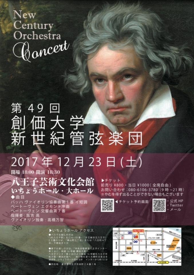 創価大学新世紀管弦楽団 第49回定期演奏会