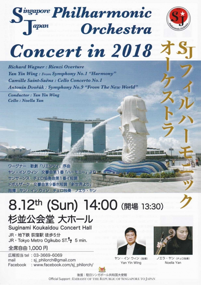 SJ Philharmonic Orchestra Concert in 2018