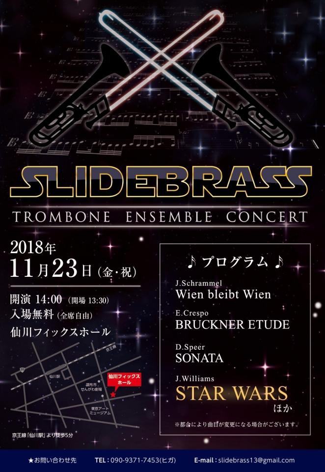 SlideBrass 〜Trombone Ensemble Concert〜