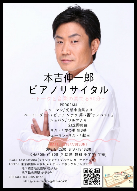 本吉伸一郎 ピアノリサイタル