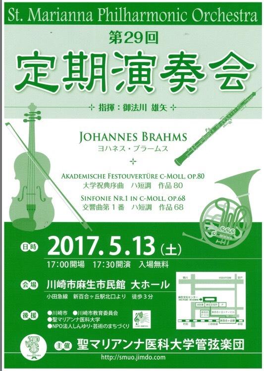聖マリアンナ医科大学管弦楽団 第29回定期演奏会