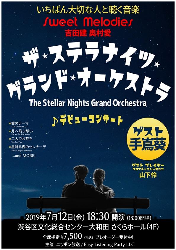 The Stellar Nights Grand Orchestra デビューコンサート