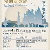 新日本交響楽団 第102回定期演奏会