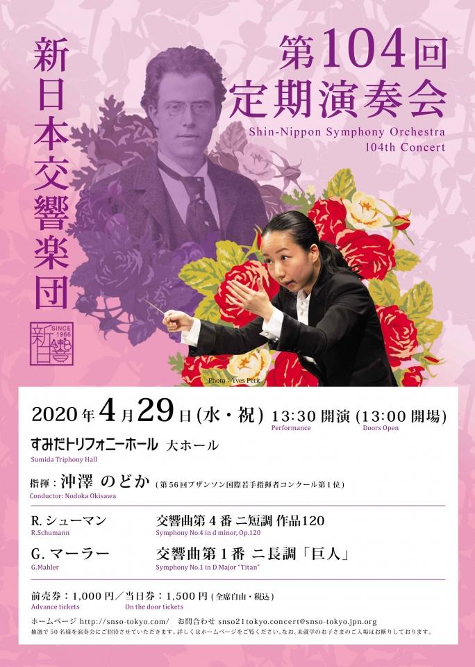 新日本交響楽団 第104回定期演奏会