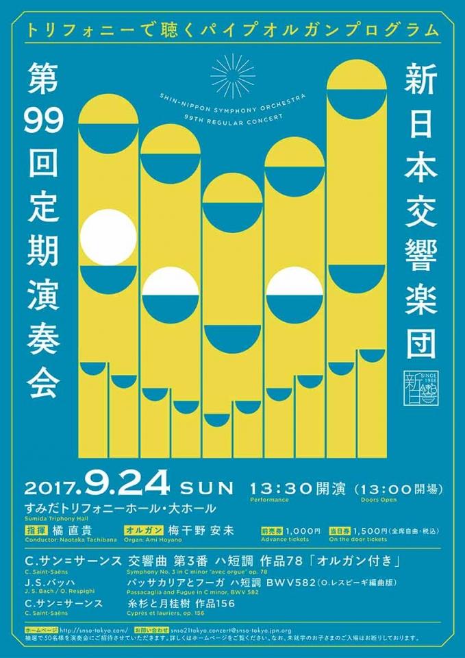 新日本交響楽団 第99回定期演奏会