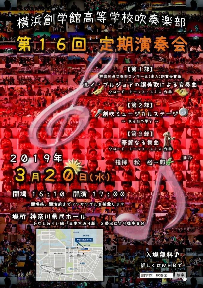 横浜創学館高等学校吹奏楽部 第16回定期演奏会