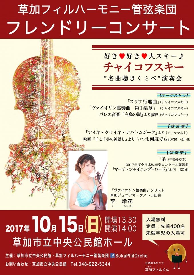 草加フィルハーモニー管弦楽団 フレンドリーコンサート