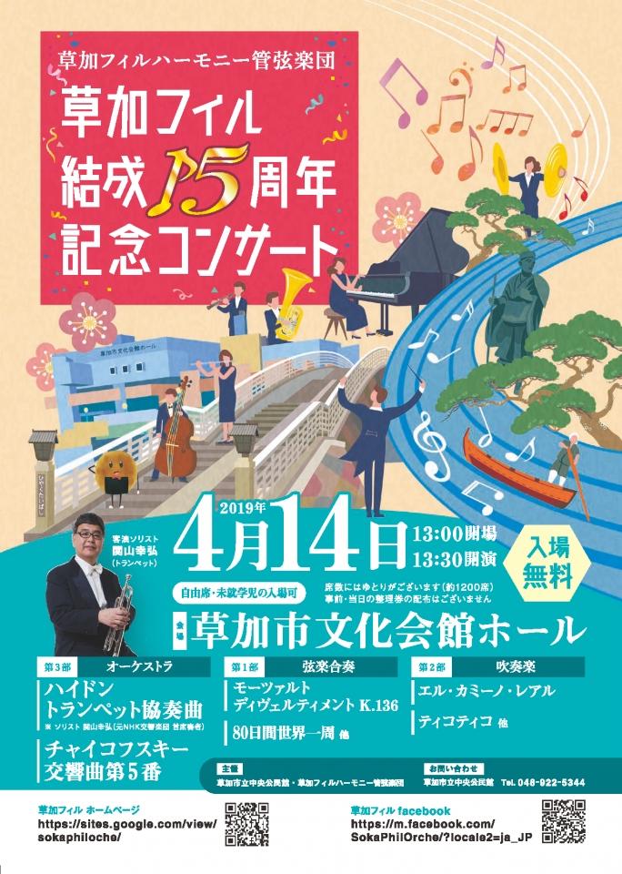 草加フィルハーモニー管弦楽団 草加フィル結成15周年記念コンサート