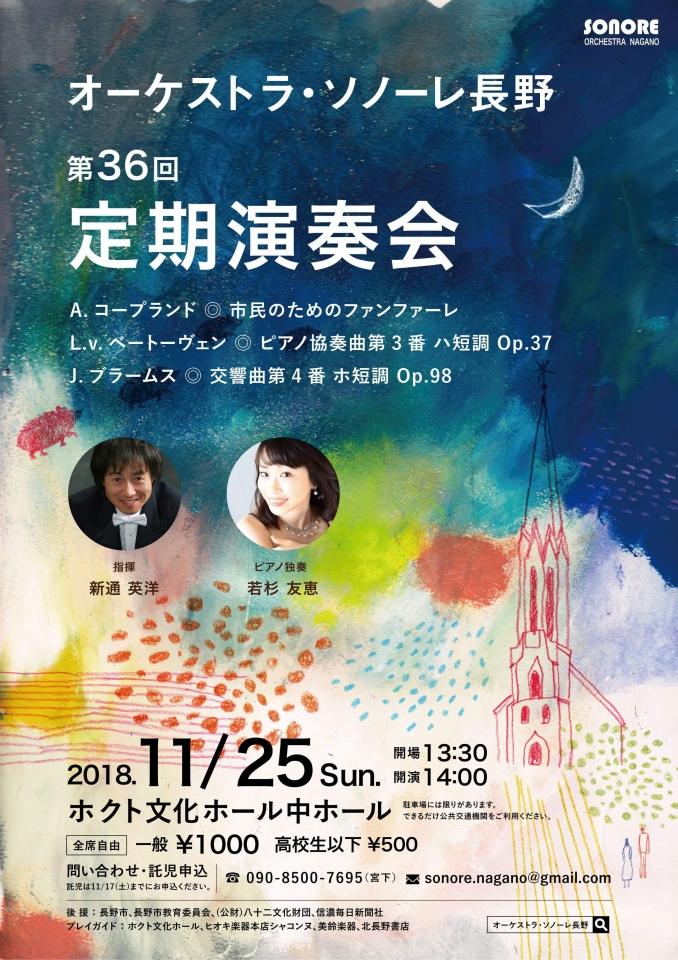 オーケストラ・ソノーレ長野 第36回定期演奏会