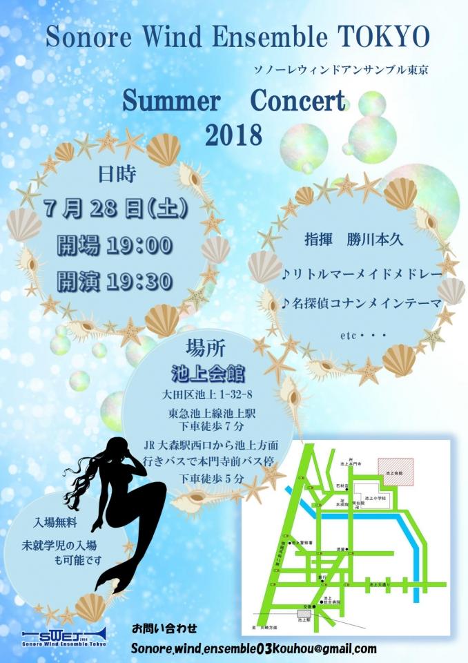 ソノーレウィンドアンサンブル東京 サマーコンサート2018