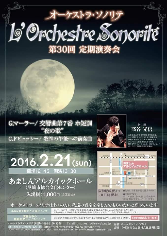 オーケストラ・ソノリテ 第30回定期演奏会
