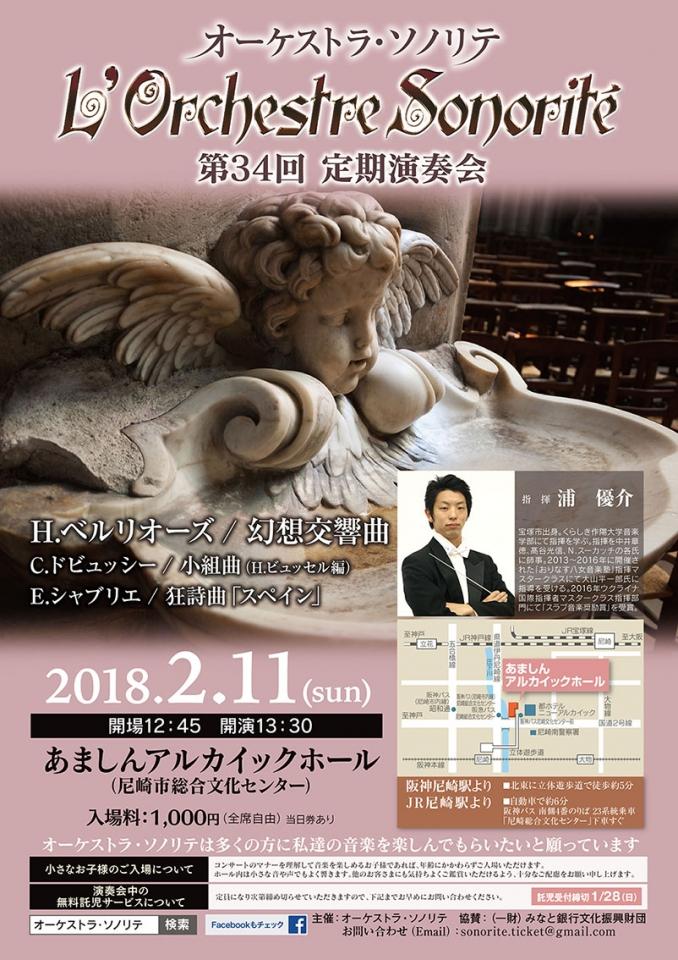 オーケストラ・ソノリテ 第34回定期演奏会
