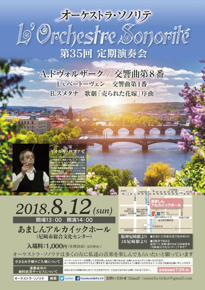 オーケストラ・ソノリテ 第35回定期演奏会