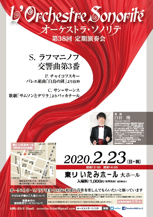 オーケストラ・ソノリテ 第38回定期演奏会