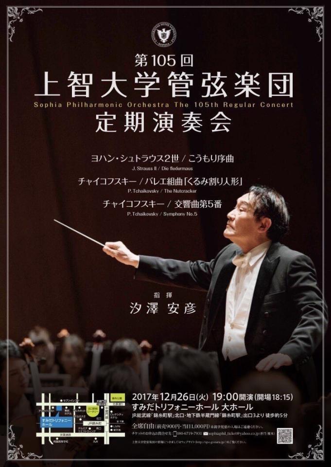 上智大学管弦楽団 第105回定期演奏会