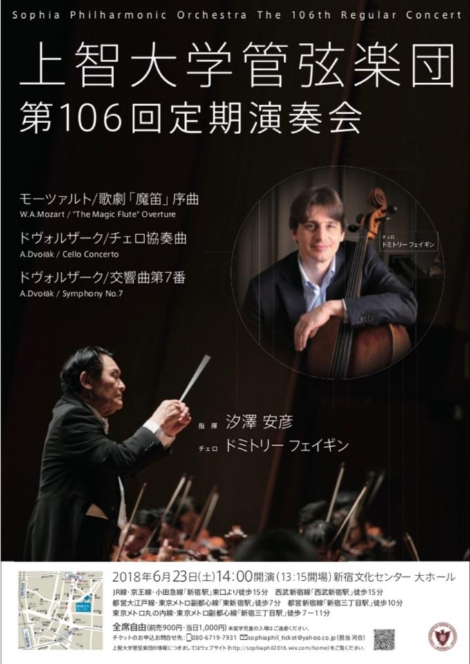 上智大学管弦楽団 第106回定期演奏会