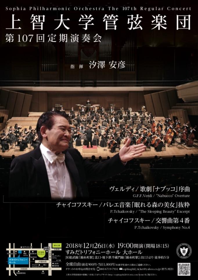 上智大学管弦楽団  第107回定期演奏会