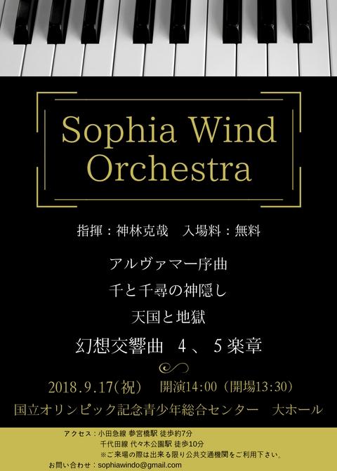 Sophia Wind Orchestra 第3回Sophia Wind Orchestra 演奏会