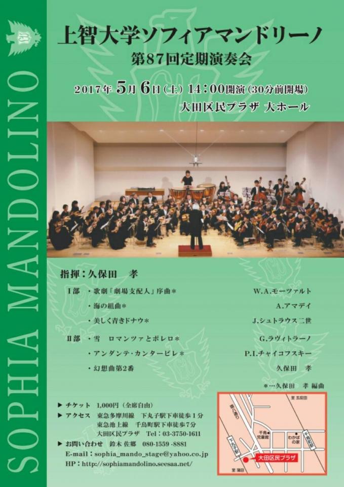 上智大学ソフィアマンドリーノ 第87回定期演奏会