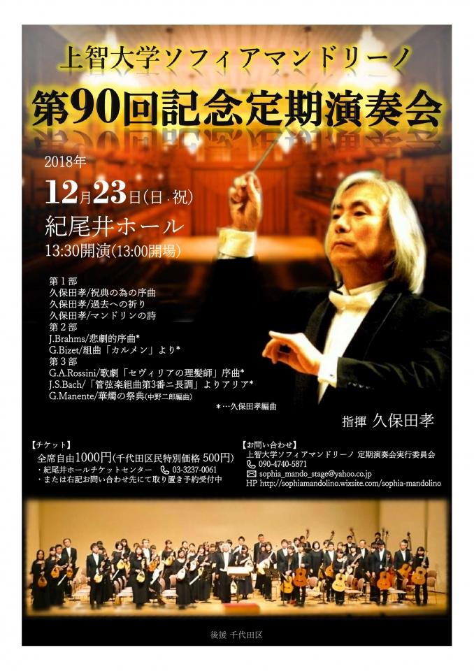 上智大学ソフィアマンドリーノ 第90回記念定期演奏会