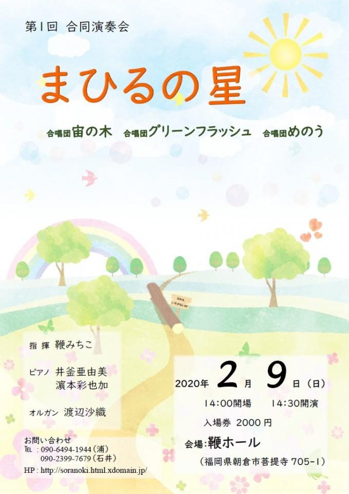 合唱団宙の木、合唱団グリーンフラッシュ、合唱団めのう 第1回合同演奏会「まひるの星」
