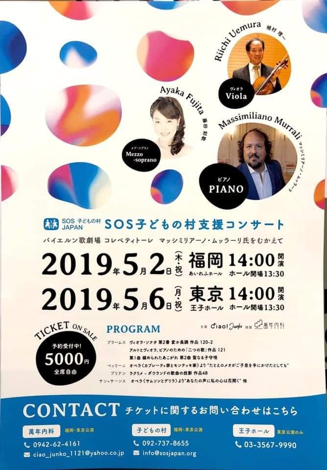 SOS子どもの村JAPAN SOS子どもの村支援コンサート