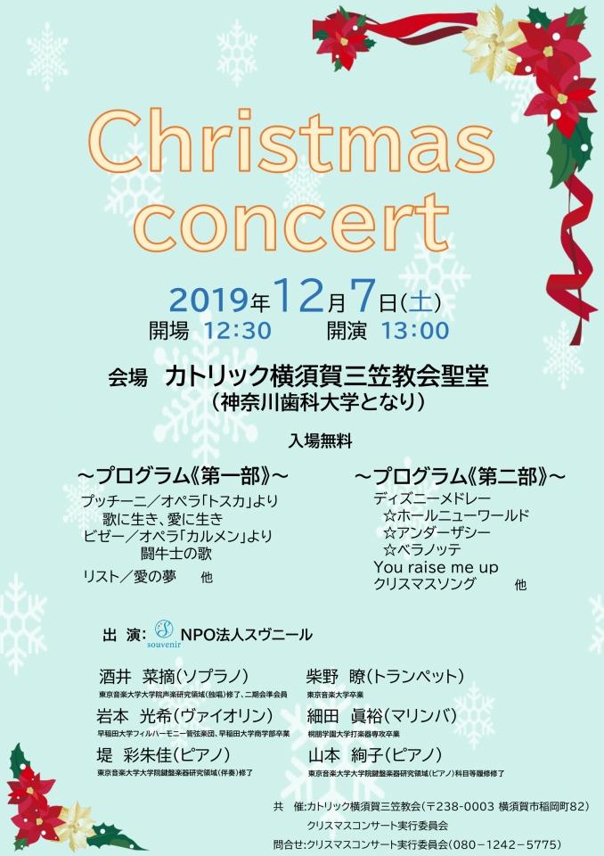 NPO法人スヴニール 教会クリスマスコンサート