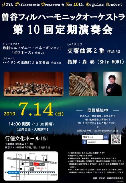 曽谷フィルハーモニックオーケストラ 第10回定期演奏会