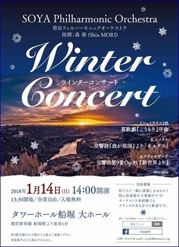 曽谷フィルハーモニックオーケストラ ウィンターコンサート
