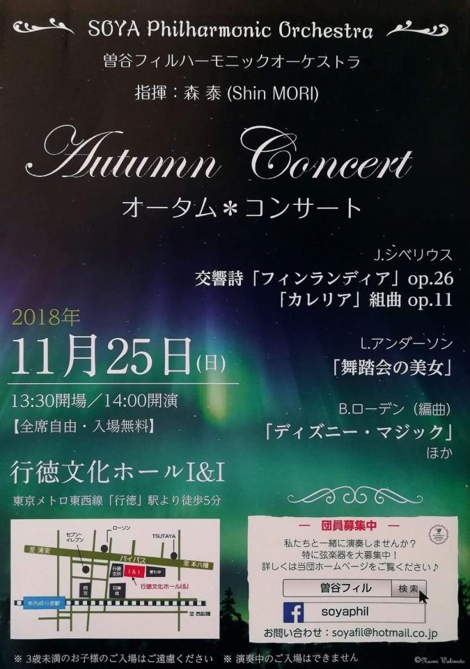 曽谷フィルハーモニックオーケストラ オータム*コンサート