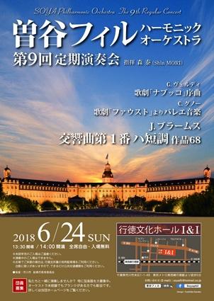曽谷フィルハーモニックオーケストラ 第9回定期演奏会