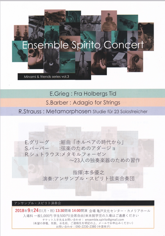 Ensemble Spirito String Orchestra Ensemble Spirito Concert(Minami&friends series Vol.3)