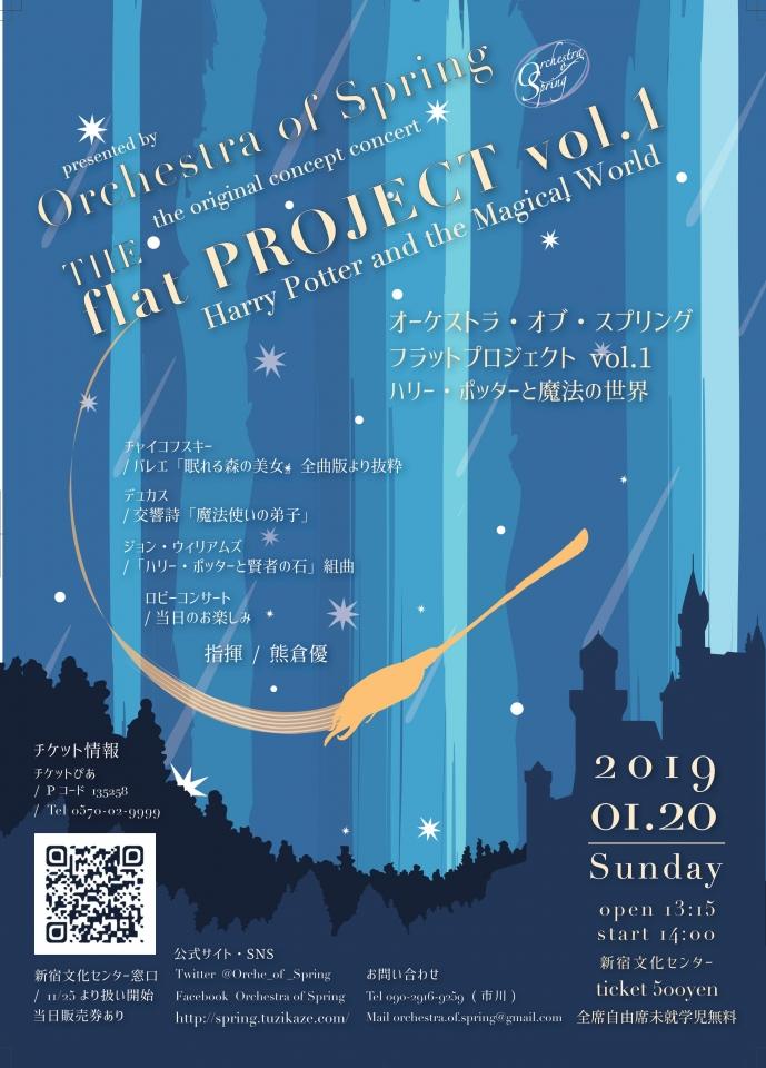 オーケストラ・オブ・スプリング フラットプロジェクト Vol.1 「ハリーポッターと魔法の世界」