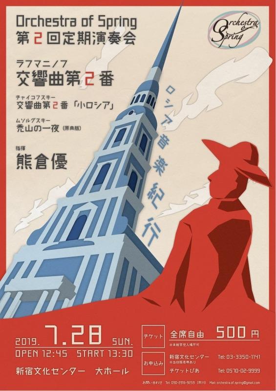 オーケストラ・オブ・スプリング 第2会定期演奏会