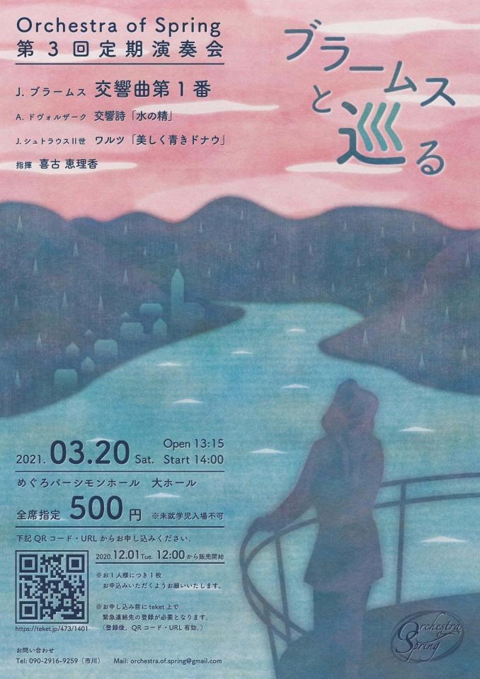 Orchestra of Spring 第3回定期演奏会