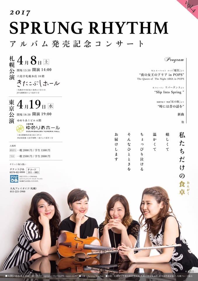 Sprung Rhythm 【東京公演】Sprung Rhythm vol.4 / 2017 アルバム発売記念コンサート