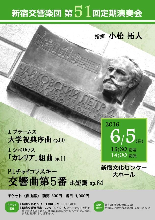 新宿交響楽団 第51回定期演奏会