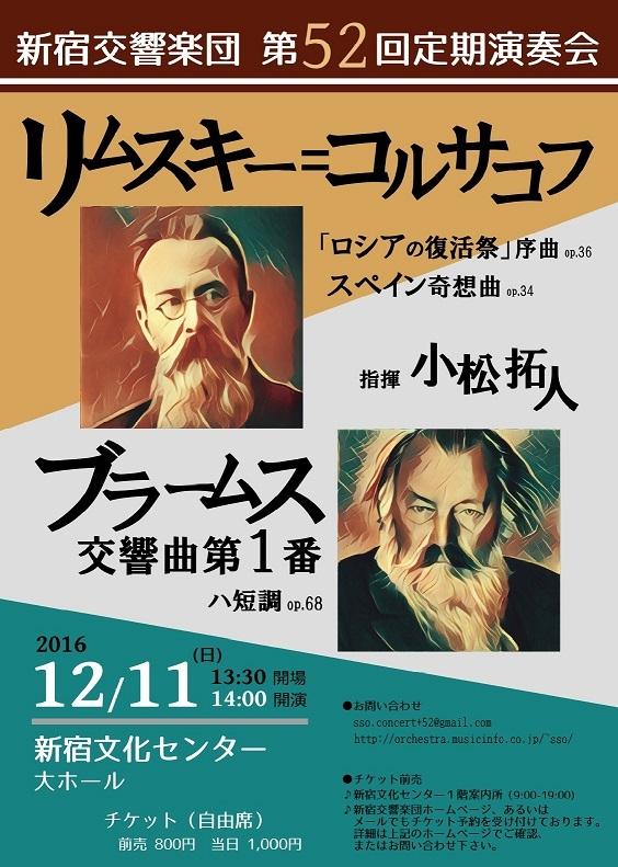 新宿交響楽団 第52回定期演奏会