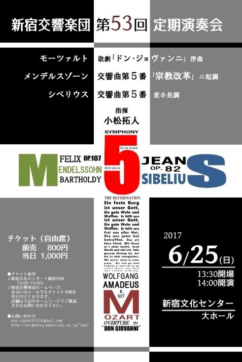 新宿交響楽団 第53回定期演奏会