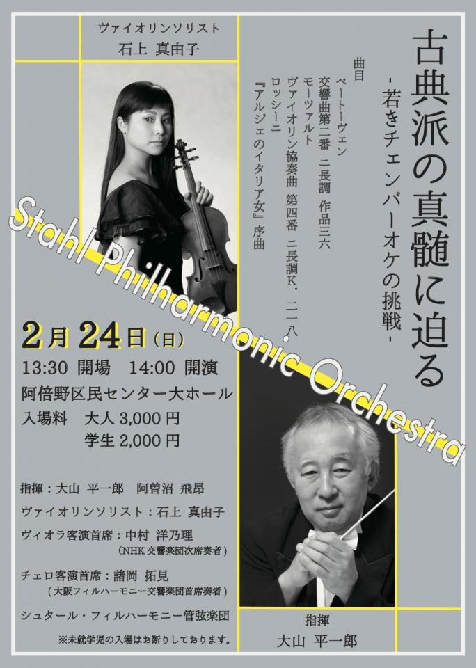 シュタール・フィルハーモニー管弦楽団 古典派の神髄に迫る~若きチェンバーオケの挑戦~