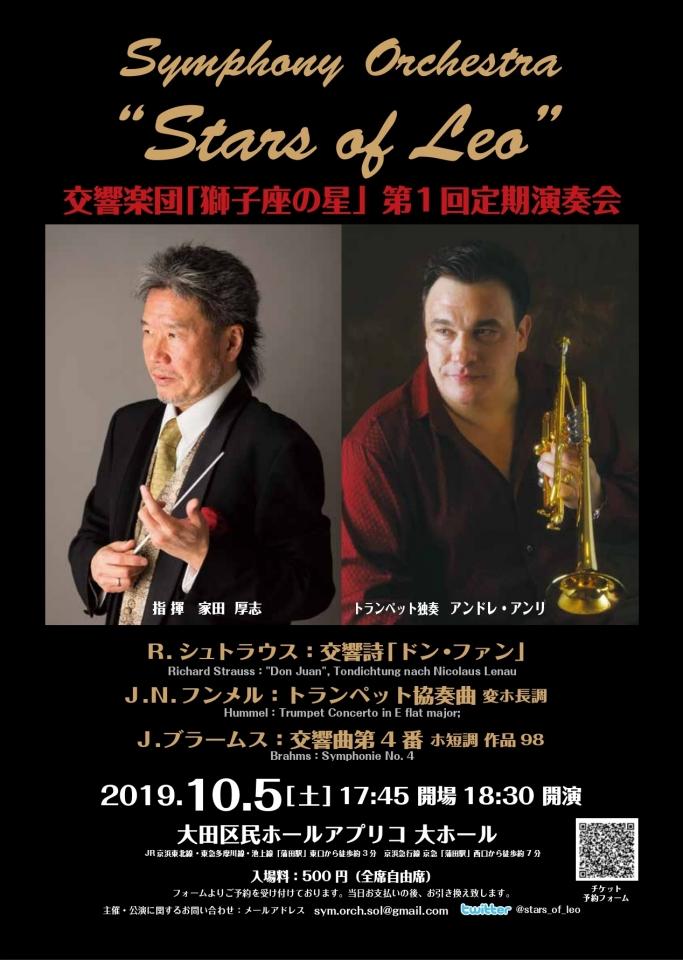 交響楽団「獅子座の星」 第1回定期演奏会